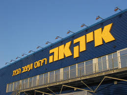 ikea haifa